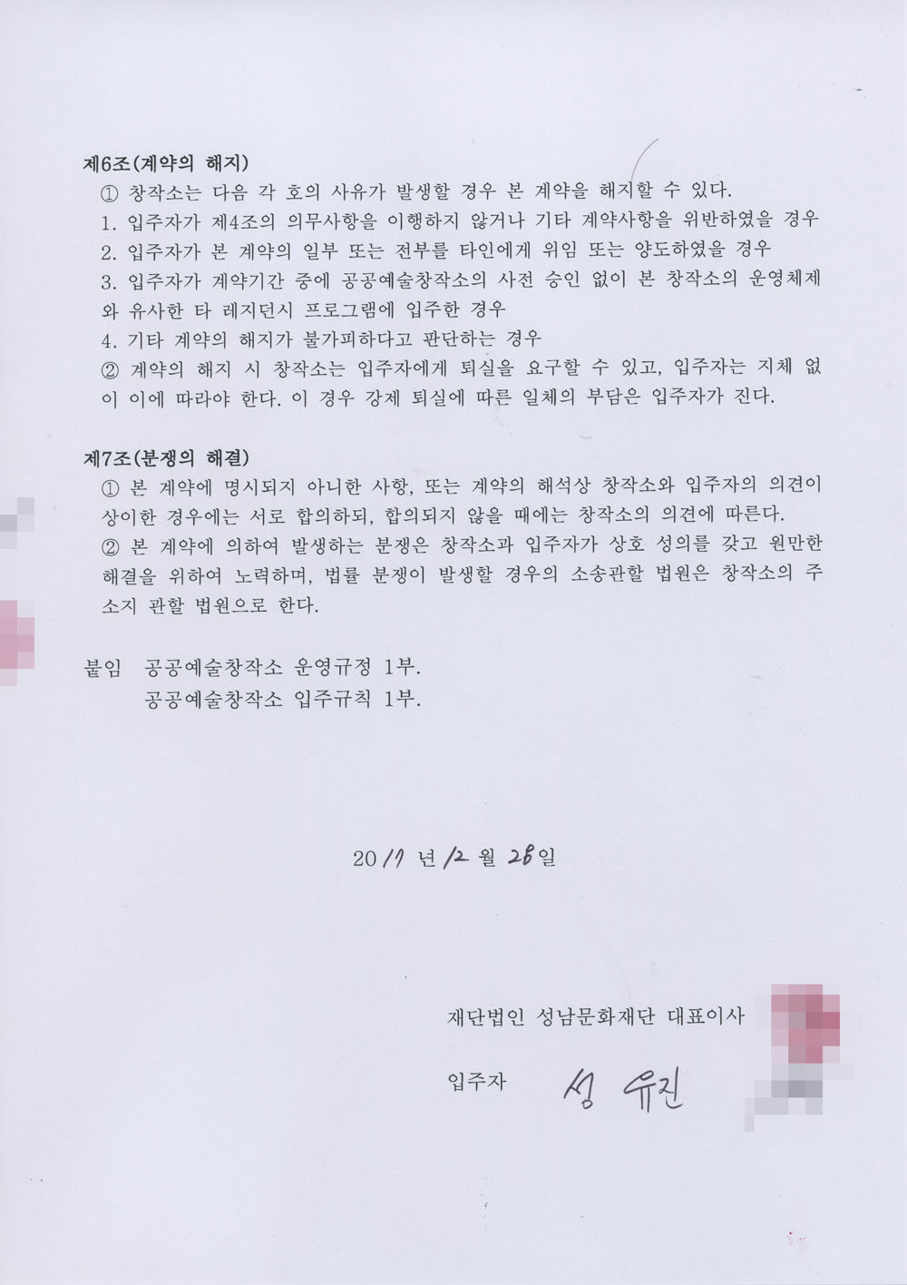 20171228_태평 공공예술 창작소 표준입주계약서_페이지_2.jpg