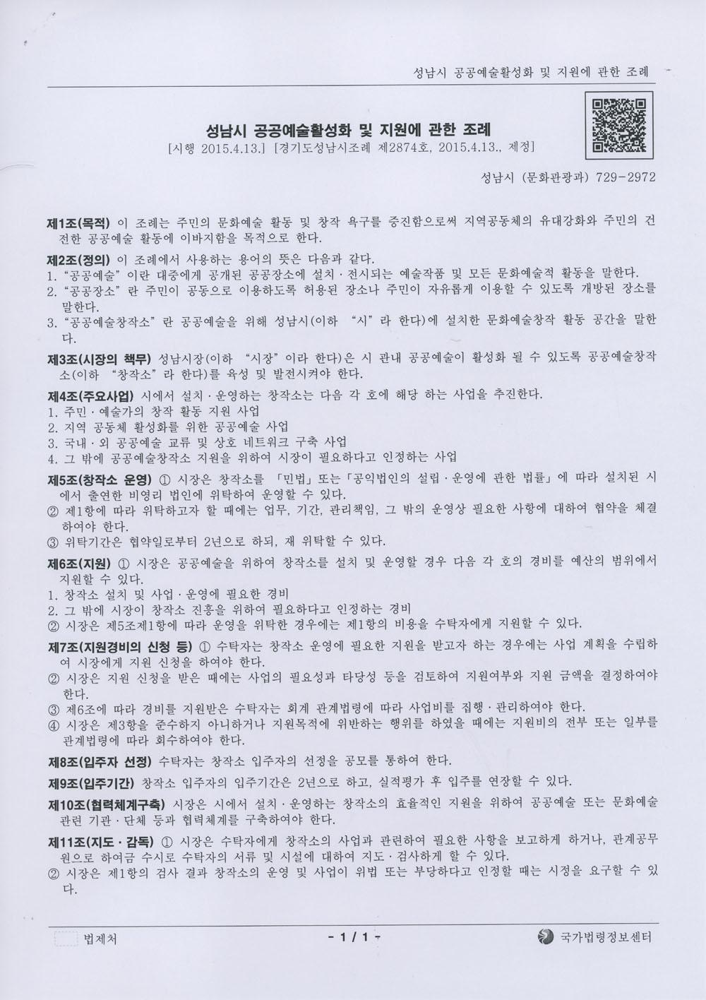 20171228_성남시 공공예술활성화 및 지원에 관한 조례_페이지_1.jpg