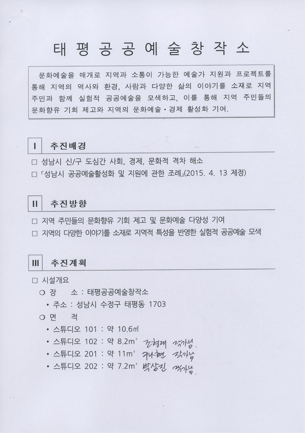 20171228_태평 공공예술 창작소 사업소개_페이지_1.jpg