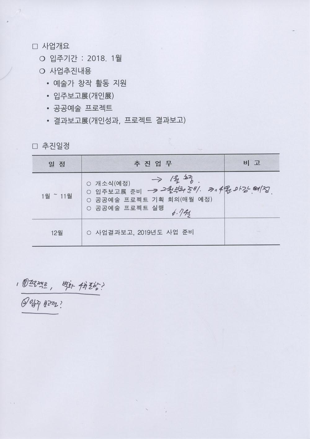20171228_태평 공공예술 창작소 사업소개_페이지_2.jpg