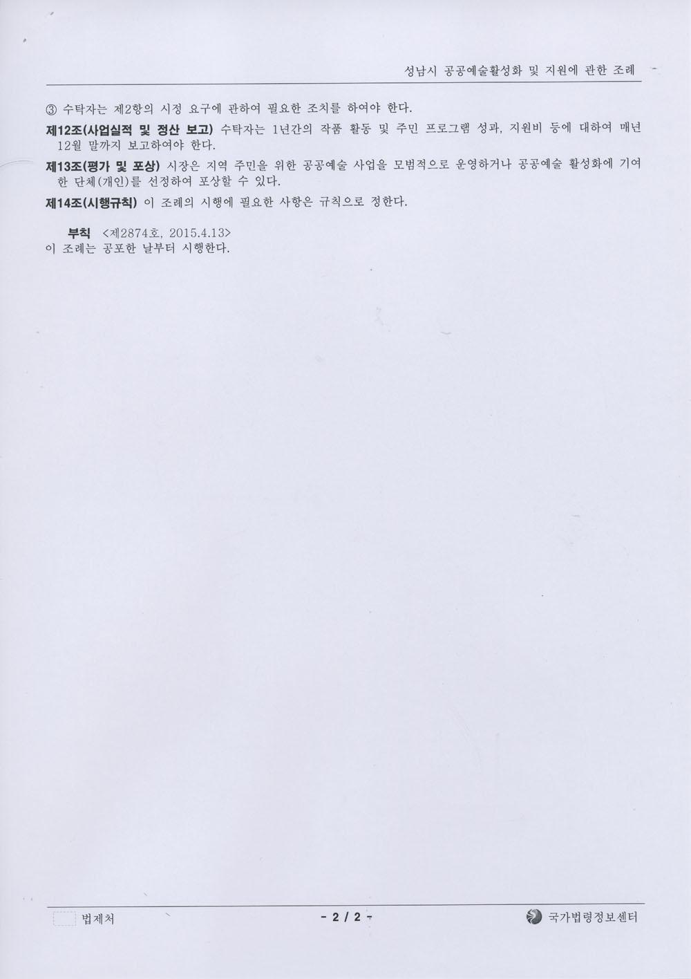 20171228_성남시 공공예술활성화 및 지원에 관한 조례_페이지_2.jpg