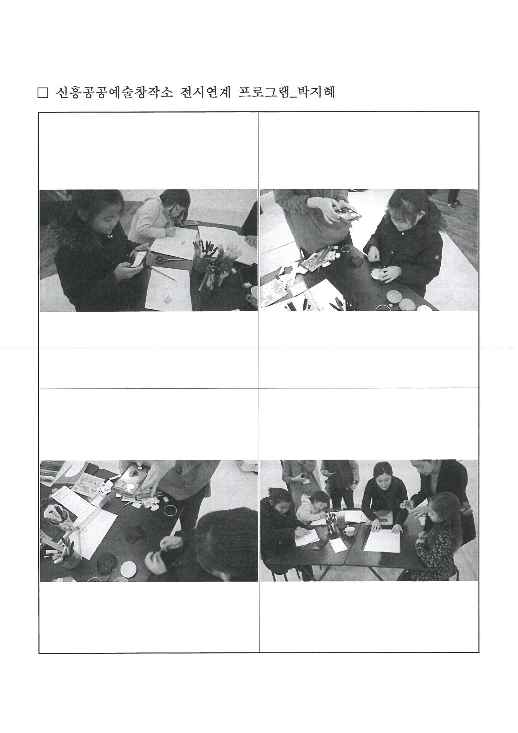 20180105_2017신흥동 진행경과_2017신흥동행사시진_페이지_18.jpg