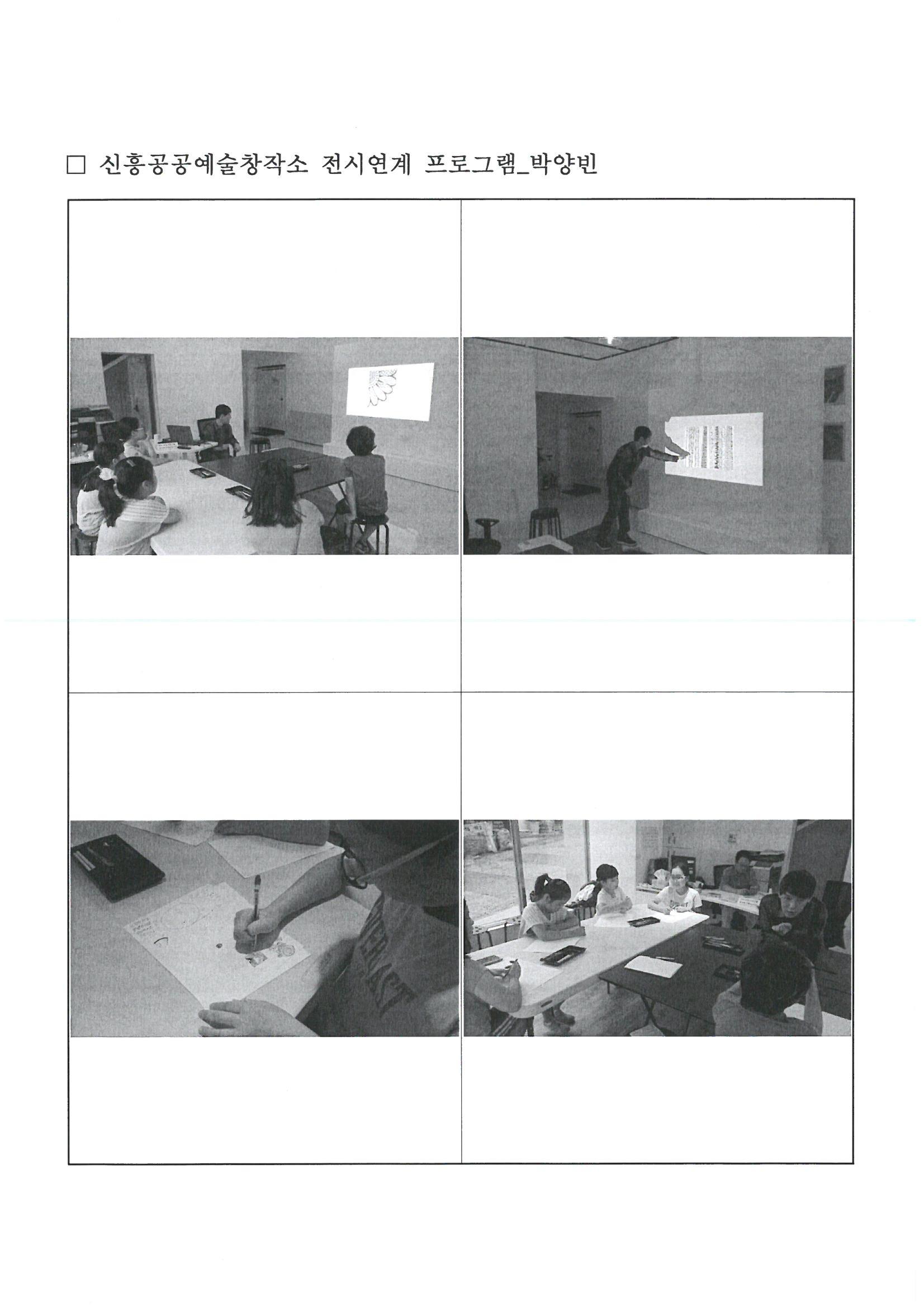 20180105_2017신흥동 진행경과_2017신흥동행사시진_페이지_12.jpg
