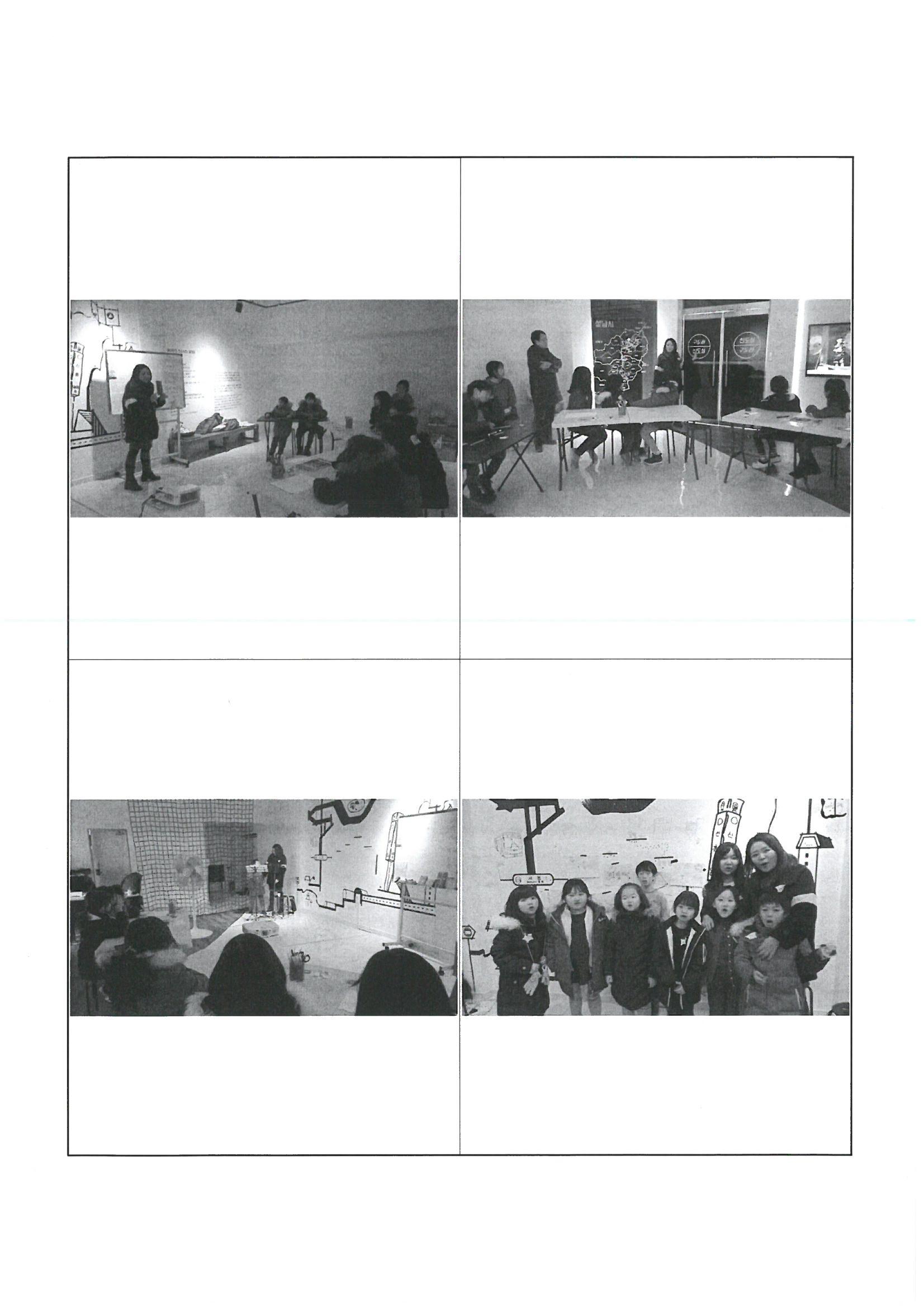 20180105_2017신흥동 진행경과_2017신흥동행사시진_페이지_21.jpg