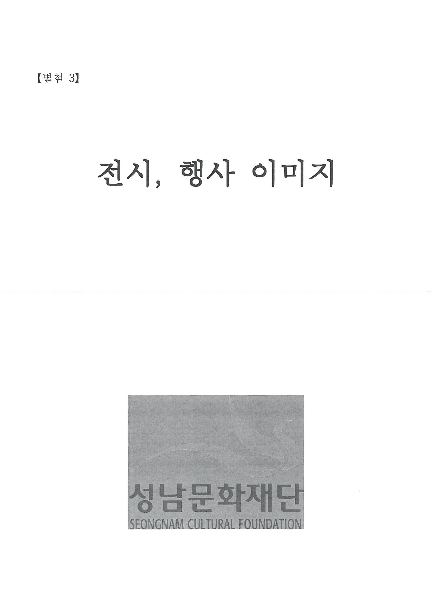 20180105_2017신흥동 진행경과_2017신흥동행사시진_페이지_01.jpg